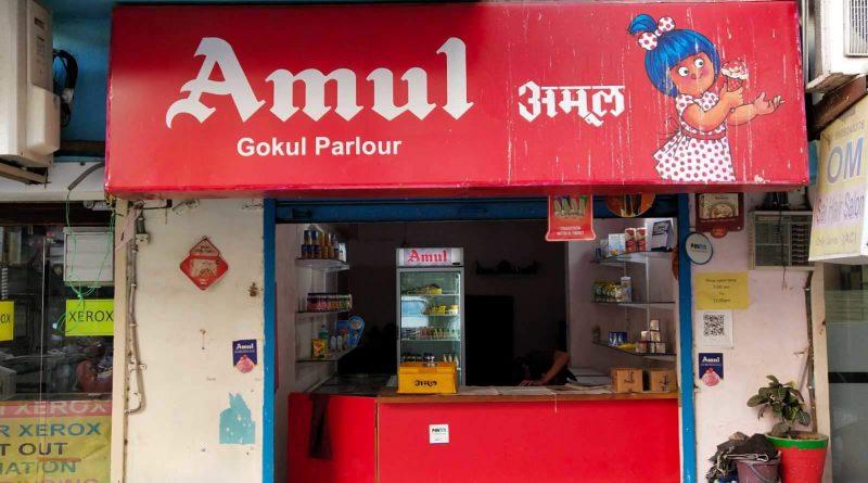 Amul franchise contact number, Online form for amul parlour, Amul dealership contact number, Amul website, Amul franchise profit margin, Amul online application, Amul franchise apply online near me,