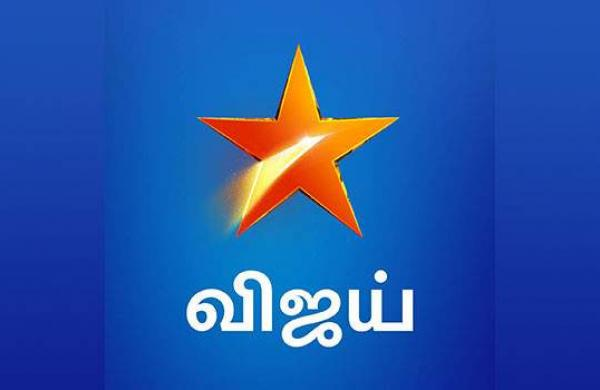 Vijay tv customer care number, vijay tv celebrities contact number, Vijay tv serial director contact number, Vijay tv dd contact number, Gopinath vijay tv contact number, Star vijay contact number, Vijay tv complaint number, Vijay tv contact number chennai,